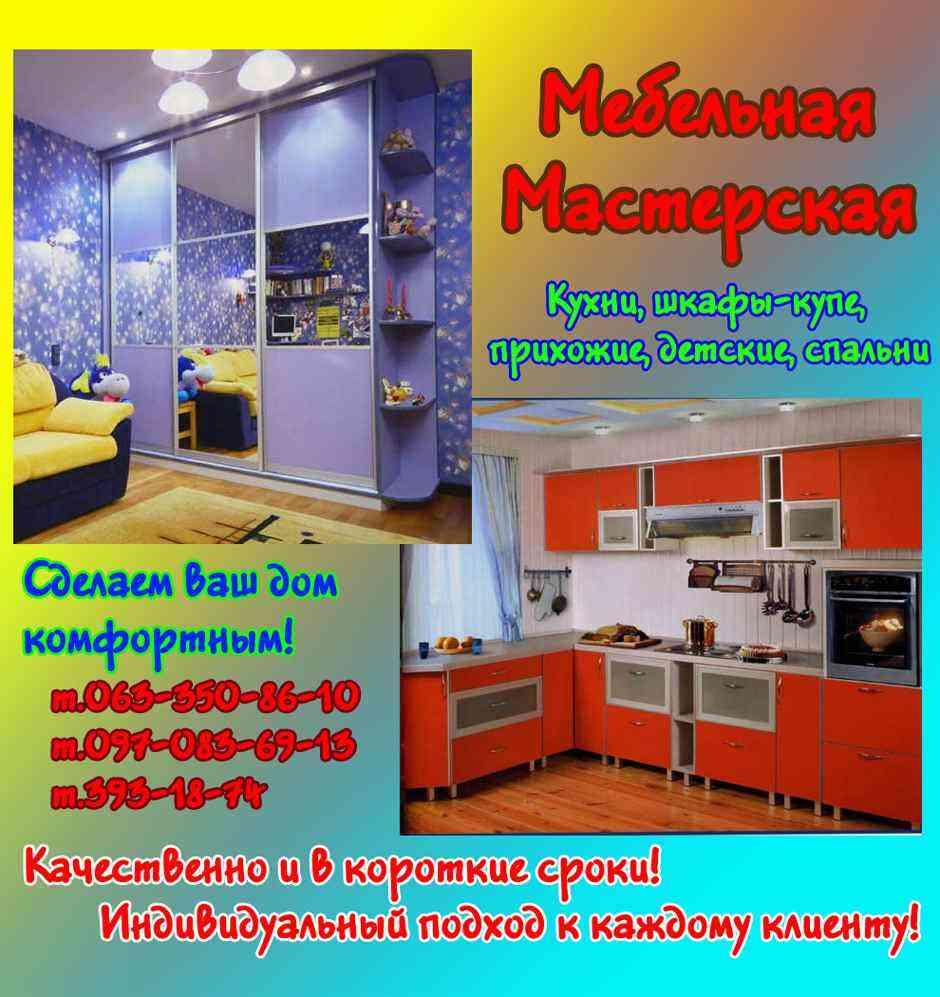 Изготовление мебели разной сложности и конфигурации !!!
