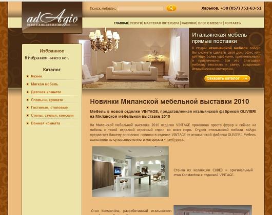 Обновленный интернет-салон итальянской мебели adAgio открылся
