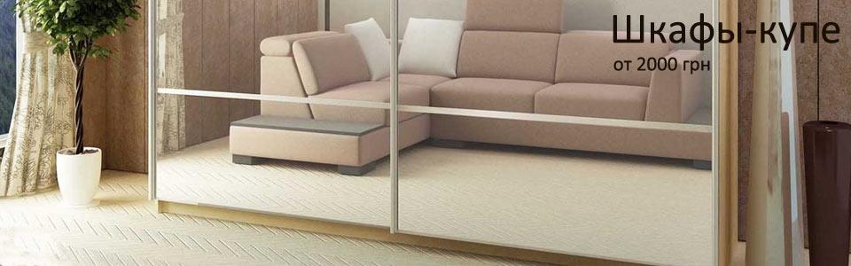 Шкафы-купе, кухни, столы и другая корпусная мебель от производителя. www.мебель.kh.ua,  www.shkaf.kh.ua