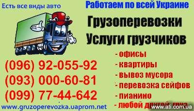 Перевозка любой мебели в Харькове. Переезды мебели Харьков квартиры, офиса. Грузчики.