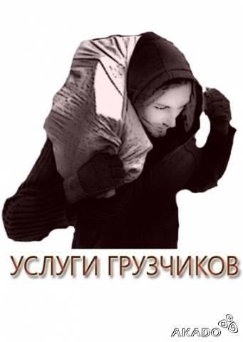 Грузчики,переезды по Харькову и области.
