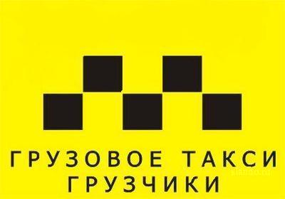 Перевозка мебели, квартирных и офисных переездов. Харьков