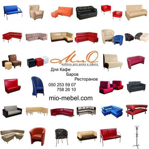 Мебель для кафе, баров, ресторанов в наличии и под заказ на mio-mebel.com