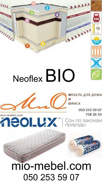 Ортопедический матрас Neoflex Bio (Неофлекс Био) 3D Aerosystem на mio-mebel.com