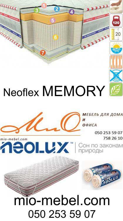 Ортопедический матрас Neoflex Memory Неофлекс Мемори 3D Aerosystem