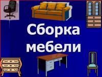 высококачественные работы по сборке мебели