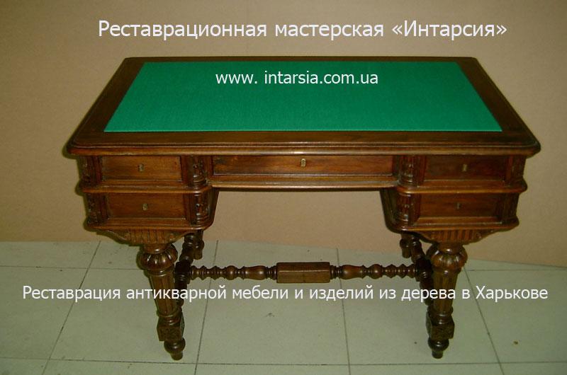 Реставрация антикварной,старинной мебели.г.Харьков