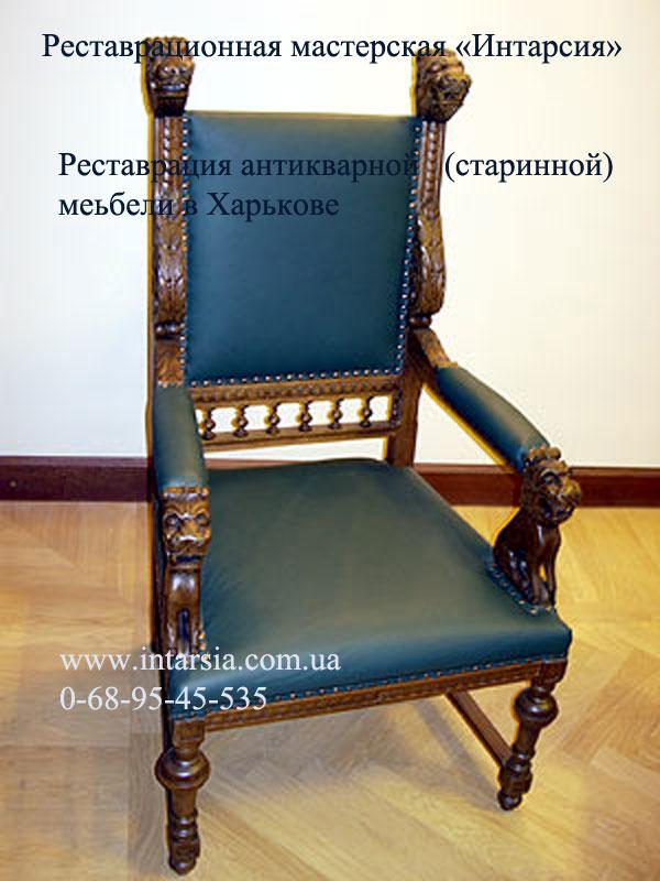 Реставрация антикварной мебели.Харьков