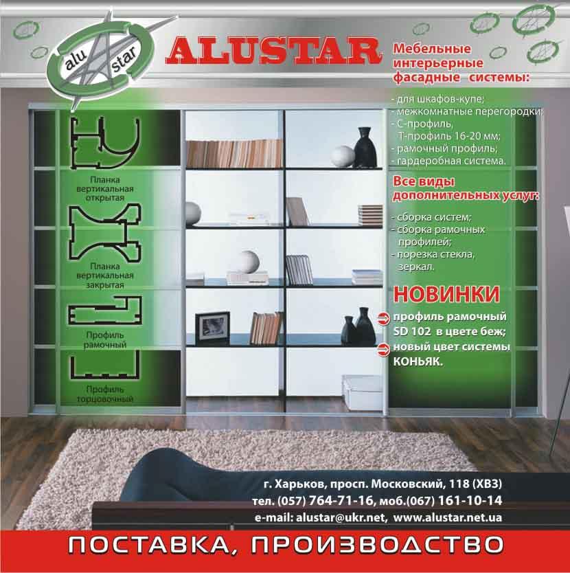 Алюминиевые системы АлюСтар