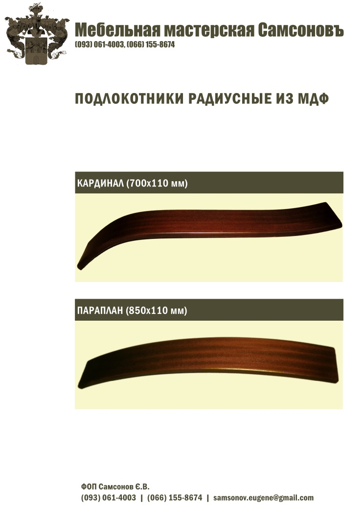 Радиусные подлокотники из МДФ для изготовителей мягкой мебели