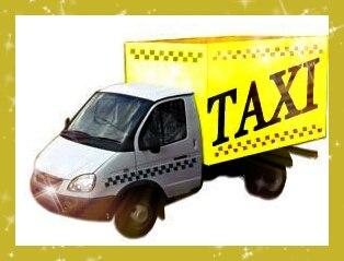 Грузовое Такси и Грузчики без Посредников!