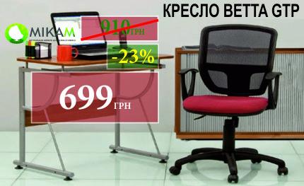 ТОВАР НЕДЕЛИ Компьютерное кресло BETTA GTP ZT по самой низкой цене в городе