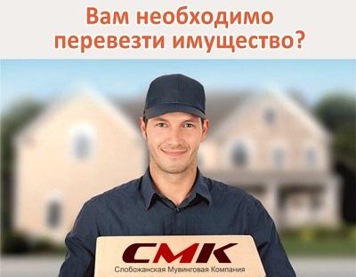 Перевозка мебели по Харькову. Офисный переезд. Переезд квартиры. Услуги грузчиков