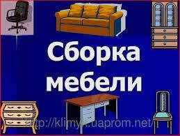 Сборка, установка мебели в Харькове.
