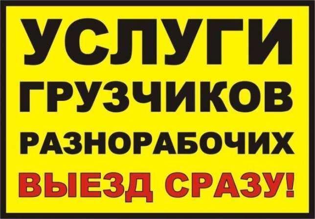 Грузовые перевозки по Харькову. Квартирные переезды. Услуги опытных грузчиков.