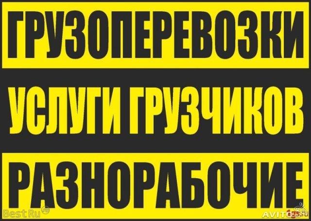 Грузовые перевозки по Харькову. Квартирные переезды. Услуги опытных грузчиков