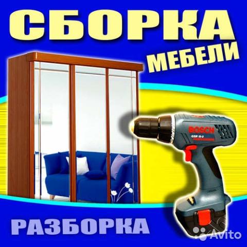 Сборка мебели любой сложности.