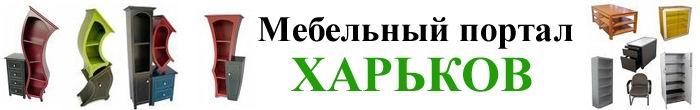 НОВОСТИ мебель в Харькове.