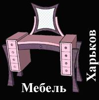 НОВОСТИ мебель